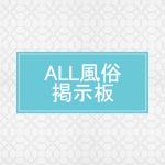 チャイエスや中国エステ&デリヘルの風俗は激安デリヘル