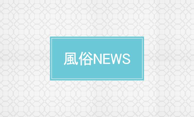 風俗 デリヘル 日本橋 難波 梅田 チャイエス 中国エステ チャイデリ