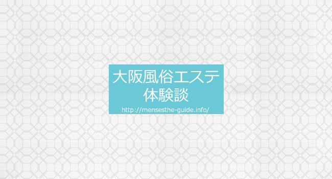 メンズエステ 風俗 デリヘル 大阪 口コミ