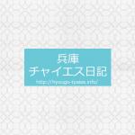 神戸 元町 三宮 尼崎 加古川 姫路 明石のチャイエスや中国などの外人風俗