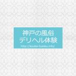 神戸の風俗や中国エステ デリヘル体験