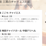 兵庫 神戸 尼崎 姫路 三宮のチャイエス日記