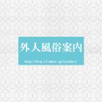 外人風俗マイスター【外人風俗案内】