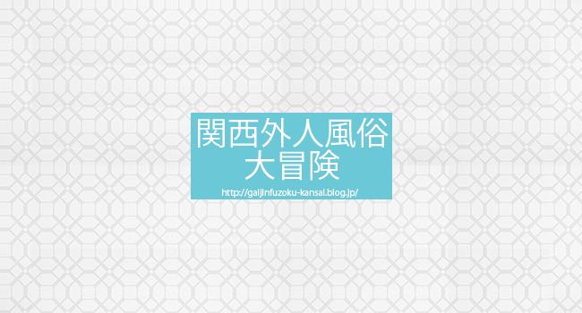 大阪 神戸 京都の外人風俗 外人デリヘル