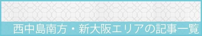 大阪の風俗 デリヘル 中国エステ チャイエス 回春マッサージなどの2ch 爆サイの体験日記&口コミ 評判
