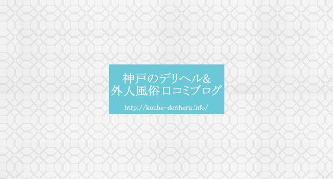 神戸 尼崎 加古川 姫路のデリヘル&外人風俗口コミブログ
