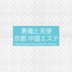 悪魔と天使の京都 中国エステ探検記