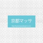 京都マッサブログで外人風俗でチャイデリのチャイエスや中国エステの激安風俗とデリヘル
