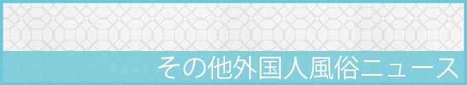 大阪の風俗ブロガーを集めた新館感覚風俗紹介サイト ALL風俗.com